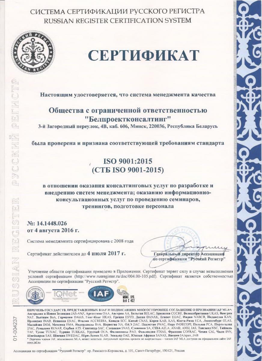 Certificates certificate iso 90012015 1betcityfo Images